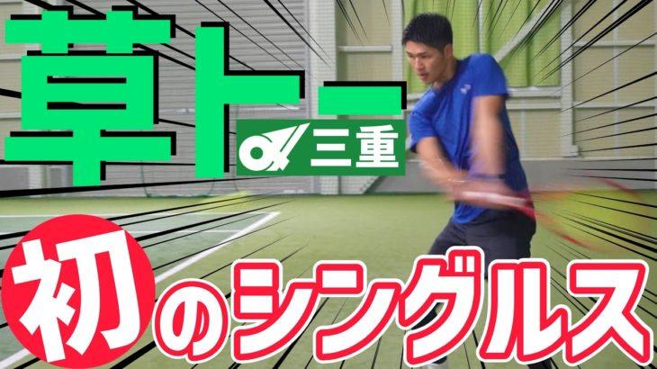 【初のシングルス!】三重県で草トー出てみた!【テニス】