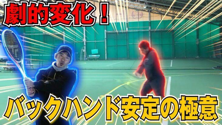 【テニス】明日から使える!バックハンドを劇的に安定させる方法!
