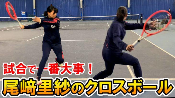 【テニス】勝ちたい人必見!尾﨑里紗プロが教えるフォアのクロス