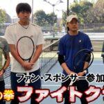 【テニスを止めるな!】テニスの拳ファイトクラブ開幕!選手・ファン・スポンサーに新たな戦場を!