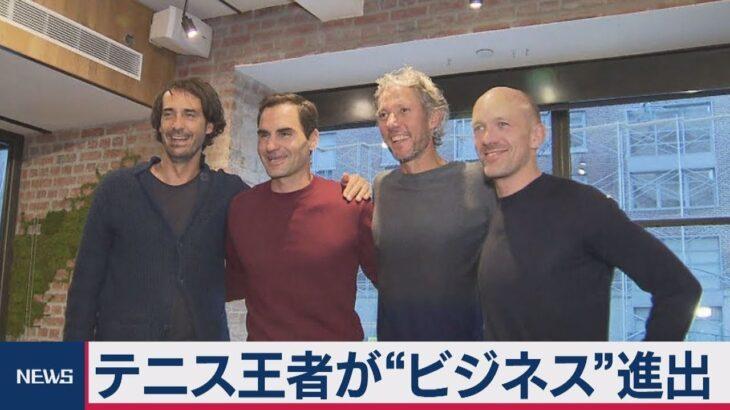 """テニス王者フェデラー選手が""""ビジネス""""進出"""