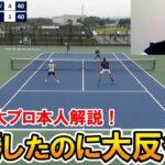 【テニス】川橋勇太プロ本人解説!優勝したのにまさかの大反省会!