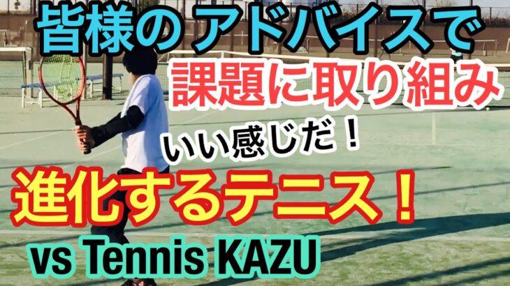 いい感じ!皆様のアドバイスで、進化するテニス!!