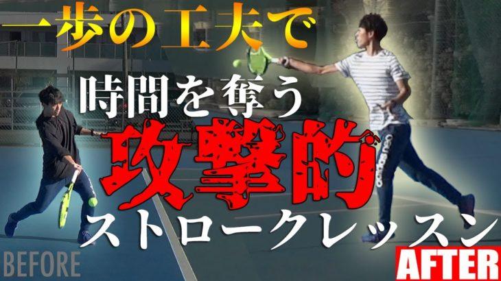 【テニス】一歩踏み込むフォアハンド!!攻撃的ストローク展開練習!【和田恵知】