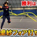【テニス】これができれば勝利は目の前!尾﨑里紗プロのフォア打ち分け!