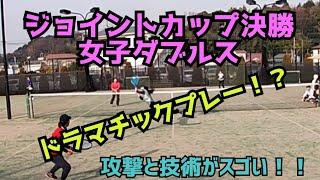【テニス】草トー混合団体戦決勝!女子ダブルス!ドラマチックプレー!?