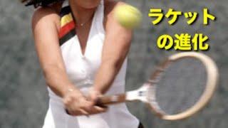 【テニス】ラケットの進化がいかにテニスの常識を変えたかがよく分かる動画。女子ver【ラケット】tennis racket woman