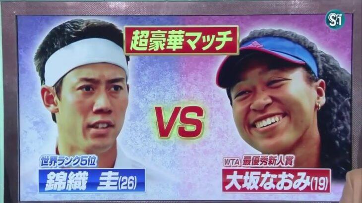 【テニス試合】テニス・錦織圭 vs 大坂なおみ 夢の対決が実現!【