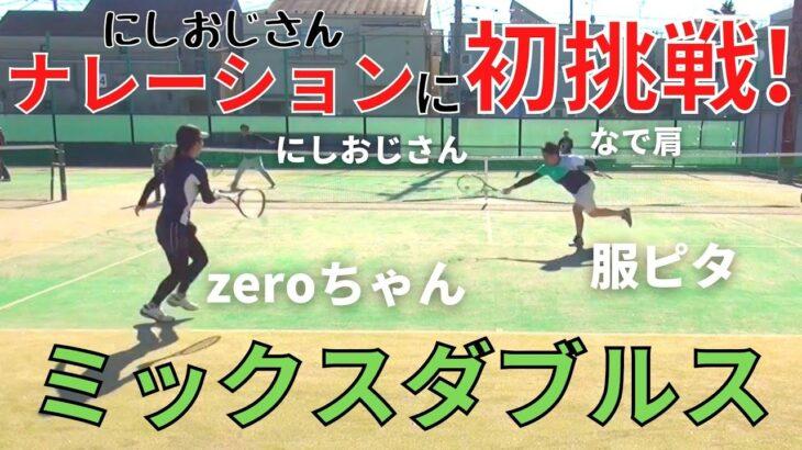 【テニス】ダブルス巧者のzeroちゃんが魅せる!にしおじさん/なで肩vs服ピタ/zeroちゃん!そして遂ににしおじさんがナレーションに挑戦!(笑)