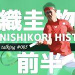 008|ply01|【日本テニス最高の選手】錦織圭選手紹介-前半-|