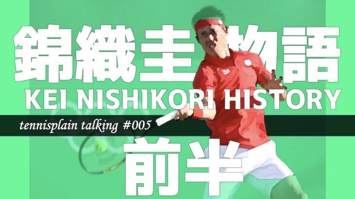 008 ply01 【日本テニス最高の選手】錦織圭選手紹介-前半- 