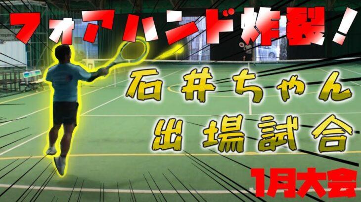 【テニス】石井ちゃん出場試合1月大会!フォアハンドが炸裂!