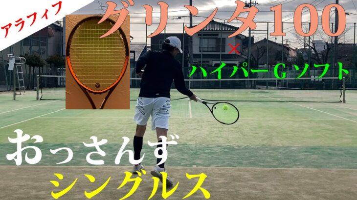 【テニス】グリンタ100+ハイパーGソフト使って、S市民大会45歳以上男子シングルス優勝経験者の「とにかく優しいSさん」とシングルス2021年2月上旬3試合目/3試合【TENNIS】