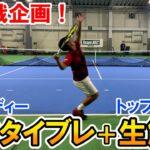 【テニス】10ポイントタイブレークをトッププロが生解説!Team REC チャレンジに潜入!