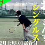 【テニス】おっさんずシングルス1試合目!2021年2月上旬①、S市民大会45歳以上男子シングルス優勝経験者の「とにかく優しいSさん」と【TENNIS】