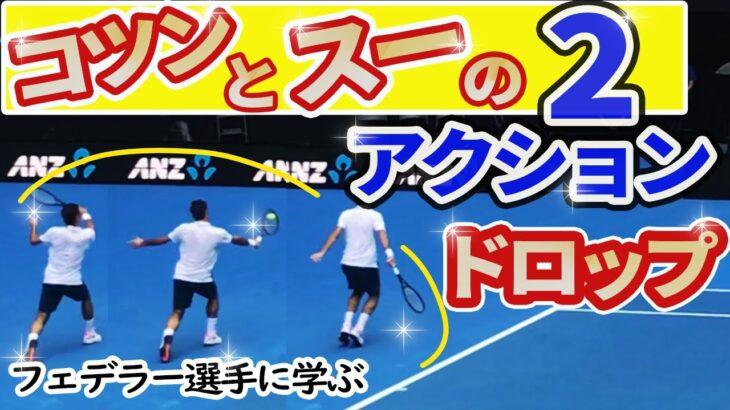フェデラー選手に学ぶ!たった2アクションで打てるドロップショットの打ち方