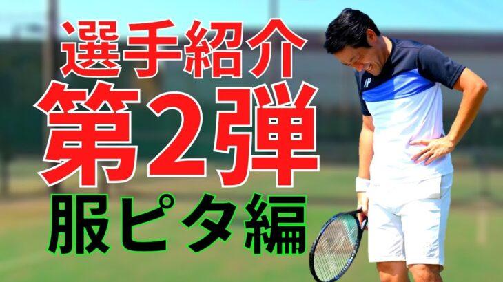【テニス】選手紹介第2弾!服ピタのご紹介です!!