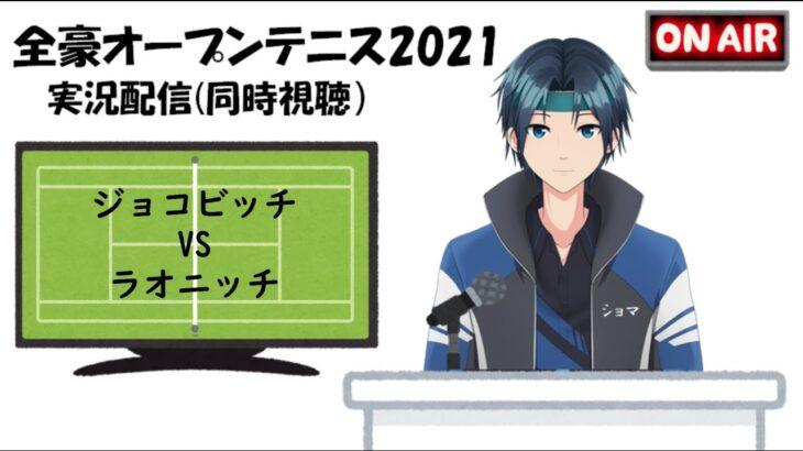 【実況配信】全豪オープンテニス2021 4回戦 ジョコビッチ VS ラオニッチ