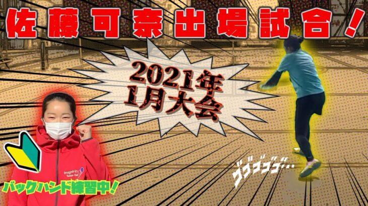 【テニス】鋭いバックハンド炸裂?佐藤可奈出場試合2021年1月大会!