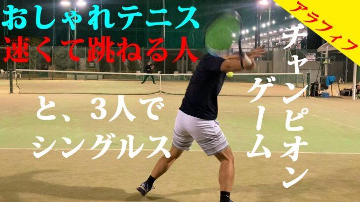 【テニス】アラフィフおじさんがうまい三十代に混ざってシングルスチャンピオンゲーム!2021年2月上旬【TENNIS】