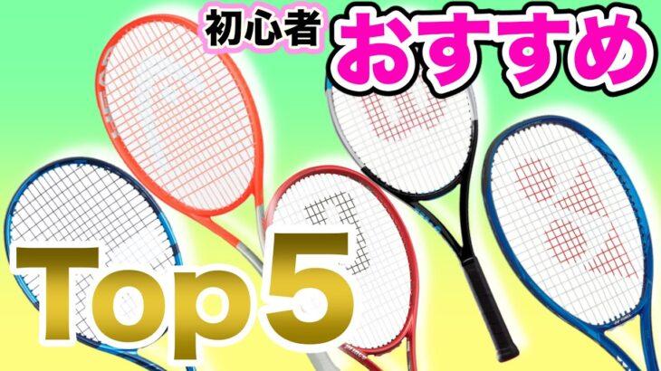 【テニス】2021年最新,初心者におすすめ!ラケットランキングTop 5!!!