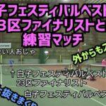 【テニス】23区ファイナリストと勝負!ペアは白子フェスティバル入賞!ストレートがヤバい!!