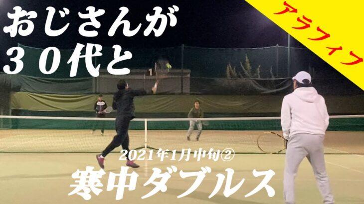 【テニス】2試合目!アラフィフと30代のダブルス練習2021年1月中旬【TENNIS】