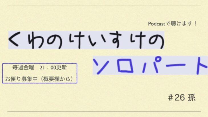 [ラジオ] くわのけいすけのソロパート #26 孫