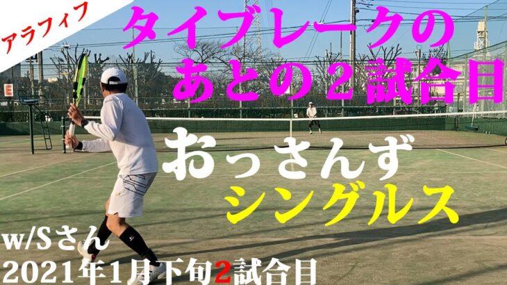 【テニス】強気強気で打っていった2試合目、おっさん同士のシングルス【TENNIS】