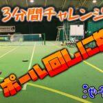 【テニス】池チャレ?3分間でポール回しができるのか!?