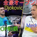 ジョコビッチが全豪オープンで3連覇! グランドスラム18勝目に到達!| ノバク・ジョコビッチ vs メドベージェフ「ハイライト」