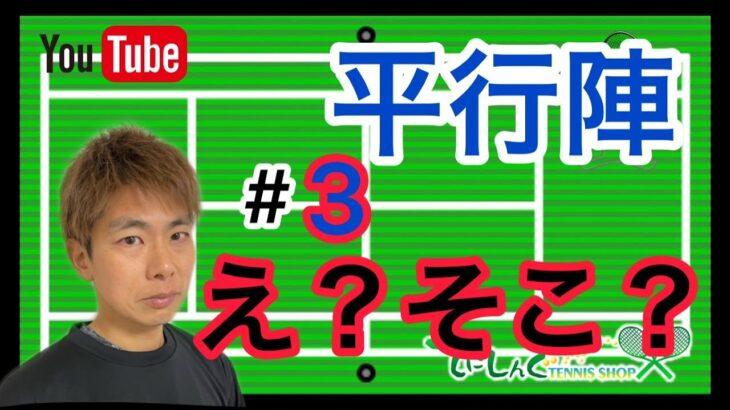 【#3 parallel formation 平行陣そこ?】 Tennis doubles practice テニスダブルス戦術