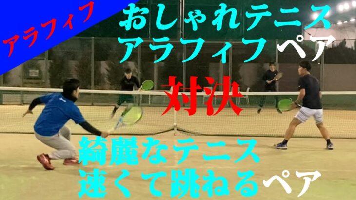 【テニス】おしゃれテニスと組んで綺麗テニス&速くて跳ねるテニスペアと対決!アラフィフが30代に混ざって必死にダブルス練習!2021年2月上旬2試合目/2試合【TENNIS】