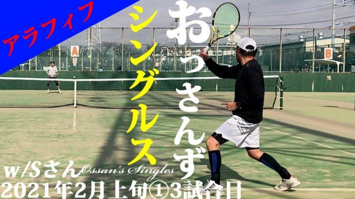 【テニス】おっさんずシングルス3試合目!2021年2月上旬①、S市民大会45歳以上男子シングルス優勝経験者の「とにかく優しいSさん」と【TENNIS】