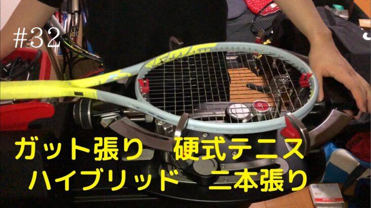 ガット張り(32本目)硬式テニス 二本張り stringing tennis