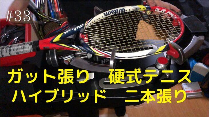 ガット張り(33本目) 硬式テニス ハイブリッド 2本張り stringing tennis
