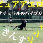 【テニス】ピュアアエロ+縦ナチュラルのハイブリッド使って、S市民大会45歳以上男子シングルス優勝経験者の「とにかく優しいSさん」とシングルス2021年2月上旬2試合目/3試合【TENNIS】