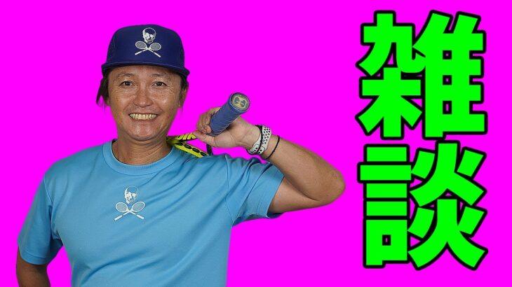 【テニス雑談】ラジオ感覚!ゆる〜く雑談回。《大阪選手、ATPカップ、全豪など》