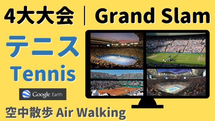 【空中散歩Air Walking】 テニス4大大会|Tennis Grand Slam