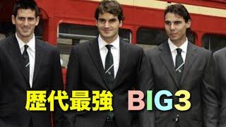 【テニス】BIG3の超ハイレベルなラリーがエグすぎる!?【スーパープレイ】【神業】Big3 High-Level Rallies