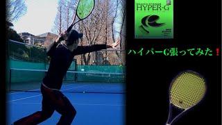 ハイパーG張ってみた❗️ HYPER-G テニス tennis ガット