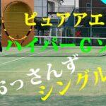 【テニス】ピュアアエロ+ハイパーGソフト使って、S市民大会45歳以上男子シングルス優勝経験者の「とにかく優しいSさん」とシングルス2021年2月上旬1試合目/3試合【TENNIS】