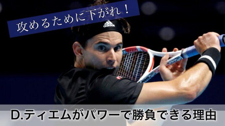 【テニス戦術】未来のGSの決勝!? 剛のティエムvs柔のメドベデフ!Part1/2