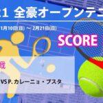 【速報 LIVE】2021年  全豪オープンテニス  1回戦「錦織圭  (日本)」対「P. カレーニョ・ブスタ(スペイン)」