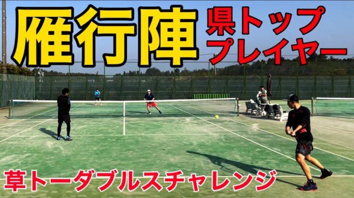 【MSK】草トーダブルス出てみた!雁行陣でガツガツストローク対決!県シード選手との対戦【テニス】