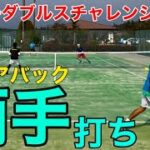 【MSK】草トーダブルス出てみた!フォアバックストローク両手打ち選手との対戦【テニス】