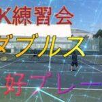 【テニス】MSK練習会ダブルス好プレー集Part1【MSK】