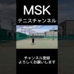 【MSK】外側へ逃げるフォアストローク、元テニスコーチがゲームで打ってみた【テニス】#Shorts