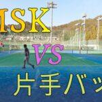 【テニス】MSK VS 片手バック 【MSK】