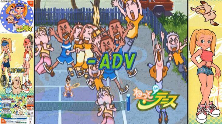 Netto de Tennis [ねっとDEテニス] Game Sample – Dreamcast